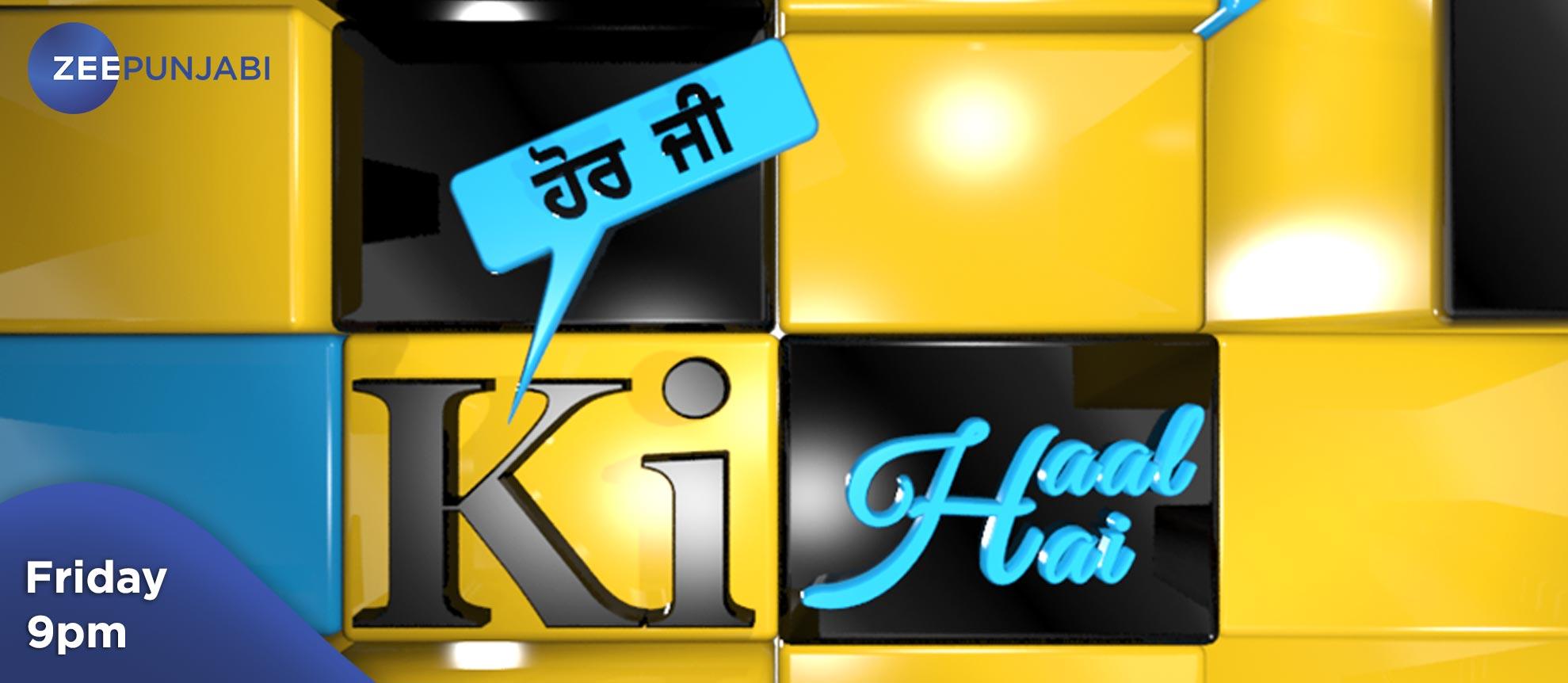 Hor G Ki Haal Hai