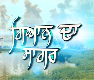 Gyan Da Sagar